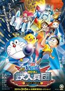 Eiga Doraemon: Shin nobita to tetsujin heidan: Habatake tenshi-tachi