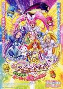 Eiga Suite Precure: Torimodose! Kokoro ga cunagu kiseki no Melody