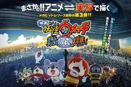 Eiga Yōkai Watch: Sora Tobu Kujira to Double no Sekai no Daibōken da Nyan!