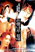 Eunhaengnamu chimdae