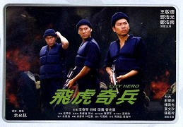 Fei hu ji bing