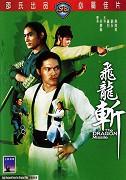 Fei long zhan