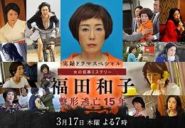 Fukuda Kazuko Seikei Tobo 15-nen