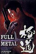 Full Metal gokudō