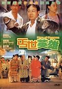 Gai shi ying xiong