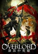 Gekidžóban sóšuhen Overlord: Šikkoku no eijú