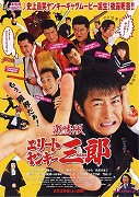 Gekijo-ban: Erito Yanki Saburo