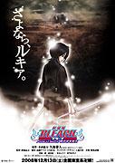 Gekijōban Bleach: Fade to Black - Kimi no na o yobu