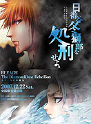 Gekijōban Bleach: The Diamond Dust Rebellion - Mō hitotsu no hyōrinmaru