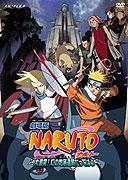 Gekijōban Naruto: Daigekitotsu! Maboroshi no chiteiiseki dattebayo!