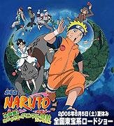 Gekijōban Naruto: Daikoufun! Mikazuki shima no Animal Panic dattebayo