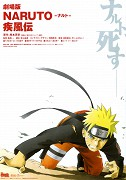 Gekijōban Naruto: Shippūden