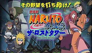 Gekijōban Naruto: Shippūden - The Lost Tower