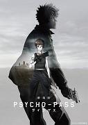 Gekijōban Psycho-Pass