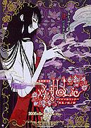 Gekijōban xxxHOLiC: Manatsu no yoru no yume