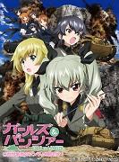 Girls und Panzer: Kore ga hontō no Anzio-sen desu!