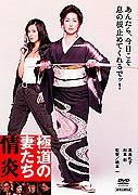 Gokudô no onna-tachi
