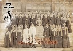 Goongnyeo