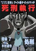 Hajime no Ippo: Mashiba vs Kimura