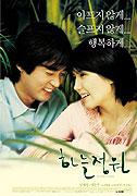 Haneul jeongwon