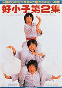 Děti kung-fu 2: Šťastné děti - Boj proti černému zabijáku (neoficiální název)
