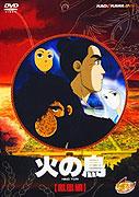 Hi no tori: Hōō hen