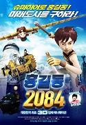 Honggildong 2084