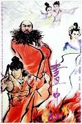 Hua zhong xian