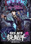 Huo shao yun