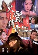 Huo yun chuan qi