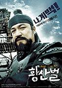 Hwangsanbeol