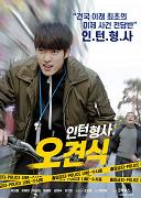 Inteonhyeongsa okyeongsik
