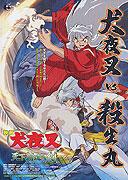 Inuyasha - Tenka hadō no ken