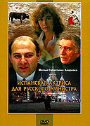 Ispanskaja aktrisa dlja russkogo ministra