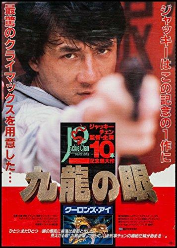 Jackie Chan: Superpoliš 2