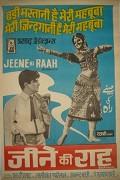 Jeene Ki Raah