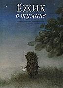 Ježko v hmle