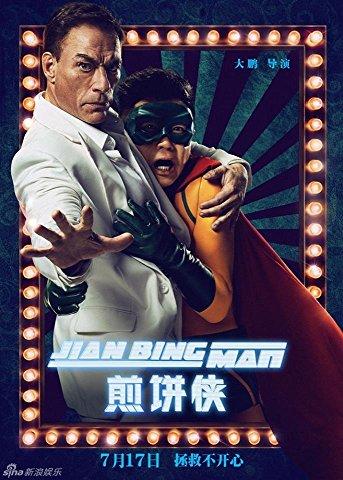 Jian Bing Xia