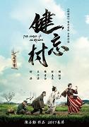 Jian wang chun