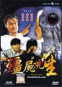 Jiang shi xian sheng