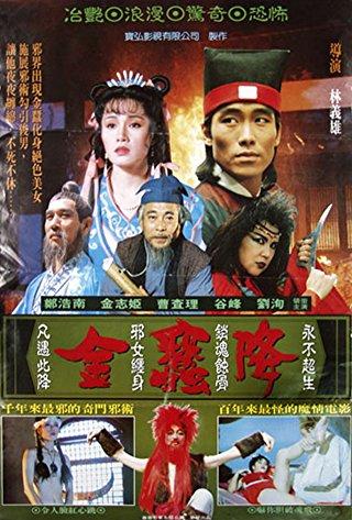 Jin can xiang