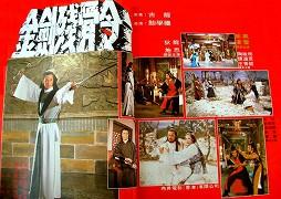 Jin jian can gu ling