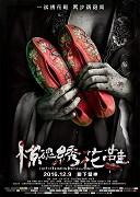 Jing hun xiu hua xie