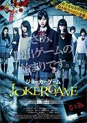 Joker Game: Dasshutsu