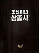 Joseonminyeo samchongsa