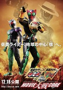 Kamen Raida x Kamen Raida: Ozu & Daburu feat. Sukaru Movie Taisen Core