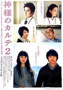 Kamisama no karute 2