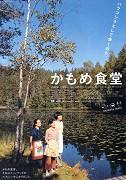 Kamome shokudō