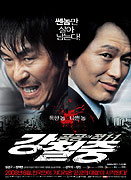 Kang Cheol-jung: Gonggongui jeog 1-1
