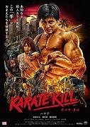 KARATE KILL/カラテ・キル